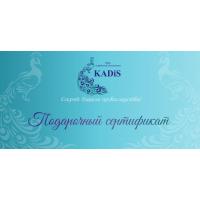 Подарочный сертификат KADiS
